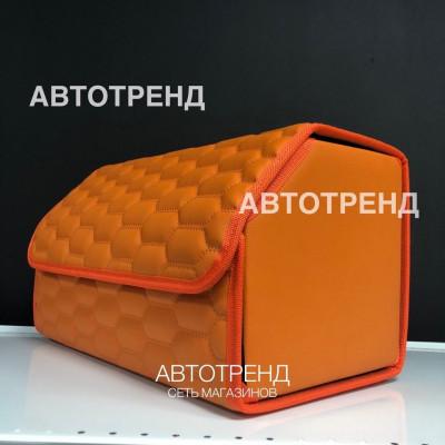 Кофр-органайзер в багажник (Оранжевый/Оранжевый/Оранжевый)