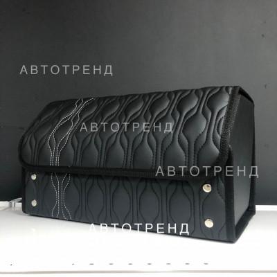 Кофр-органайзер в багажник (Чёрный+Чёрный+Белый+Чёрный/Заклепки)
