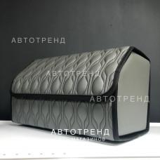 Кофр-органайзер в багажник (Серый+Чёрный+Чёрный)
