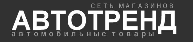 АВТОТРЕНД